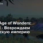 [Стрим] Age of Wonders: Planetfall — Возрождаем космическую империю