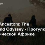 [Стрим] Ancestors: The Humankind Odyssey — Прогулка по доисторической Африке