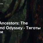 [Стрим] Ancestors: The Humankind Odyssey — Тяготы эволюции