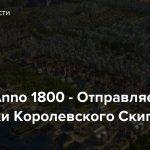 Стрим: Anno 1800 — Отправляемся на поиски Королевского Скипетра