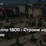 Стрим: Anno 1800 — Строим новое поселение