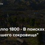 """Стрим: Anno 1800 — В поисках """"Затонувшего сокровища"""""""