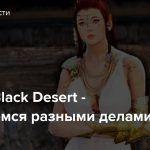 Стрим: Black Desert — Занимаемся разными делами