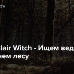 Стрим: Blair Witch — Ищем ведьм в дремучем лесу