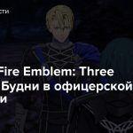[Стрим] Fire Emblem: Three Houses — Будни в офицерской академии