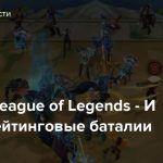 Стрим: League of Legends — И снова рейтинговые баталии