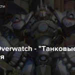 """Стрим: Overwatch — """"Танковые"""" сражения"""