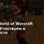 Стрим: World of Warcraft Classic — Участвуем в стресс-тесте
