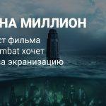 Сценарист фильма Mortal Kombat хотел бы взяться за экранизацию BioShock