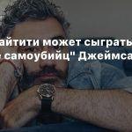 Тайка Вайтити может сыграть в «Отряде самоубийц» Джеймса Ганна