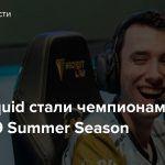 Team Liquid стали чемпионами LCS 2019 Summer Season