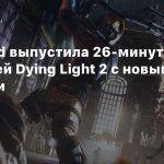 Techland выпустила 26-минутный геймплей Dying Light 2