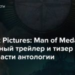 The Dark Pictures: Man of Medan — Релизный трейлер и тизер второй части антологии