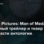 The Dark Pictures: Man of Medan — Релизный трейлер и тизер второй части антологии