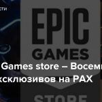 The Epic Games store – Восемь новых эксклюзивов на PAX