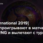 [The International 2019] Alliance проигрывают в матче против RNG и вылетают с турнира
