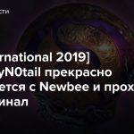 [The International 2019] BigDaddyN0tail прекрасно справляется с Newbee и проходит в полуфинал