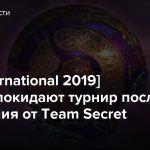 [The International 2019] Mineski покидают турнир после поражения от Team Secret