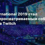 The International 2019 стал самым просматриваемым событием по Dota 2 на Twitch