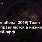 [The International 2019] Team Secret отправляются в нижнюю сетку плей-офф