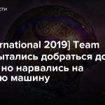 [The International 2019] Team Secret пытались добраться до финала, но нарвались на немецкую машину