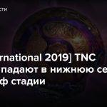 [The International 2019] TNC Predator падают в нижнюю сетку плей-офф стадии