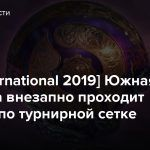 [The International 2019] Южная Америка внезапно проходит дальше по турнирной сетке