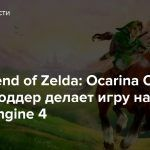 The Legend of Zelda: Ocarina Of Time — Моддер делает игру на Unreal Engine 4