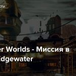 The Outer Worlds — Миссия в городе Edgewater