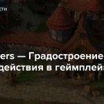 The Settlers — Градостроение и боевые действия в геймплейном видео