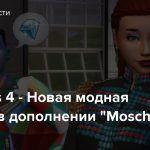 """The Sims 4 — Новая модная одежда в дополнении """"Moschino"""""""
