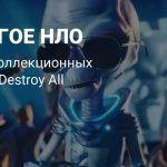THQ Nordic показала два коллекционных издания ремейка Destroy All Humans!