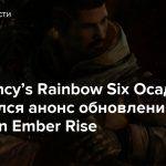 Tom Clancy's Rainbow Six Осада — Состоялся анонс обновления Operation Ember Rise