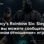 Tom Clancy's Rainbow Six: Siege — Теперь вы можете сообщать о «негативном отношении» игроков