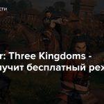 Total War: Three Kingdoms — Игра получит бесплатный режим орды