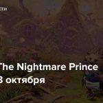 Trine 4: The Nightmare Prince выйдет 8 октября