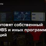 Twitch готовят собственный аналог OBS и иных программ для трансляций