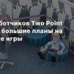 У разработчиков Two Point Hospital большие планы на развитие игры