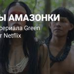 Убийства в джунглях — трейлер сериала Green Frontier от Netflix