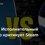 Ubisoft – Исполнительный директор критикует Steam