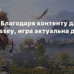 Ubisoft: Новый контент поддерживает актуальность AC: Odyssey