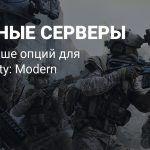 В Call of Duty: Modern Warfare будут частные серверы