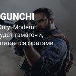 В мультиплеере Call of Duty: Modern Warfare будет тамагочи, который питается фрагами