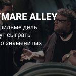 В Nightmare Alley Гильермо дель Торо могут сыграть Кейт Бланшетт, Рон Перлман и Майкл Шэннон
