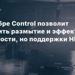 В сентябре Control позволит отключить размытие и эффект зернистости, но поддержки HDR не будет