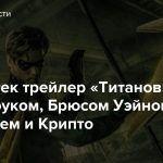 В сеть утек трейлер «Титанов» с Дэфстроуком, Брюсом Уэйном, Супербоем и Крипто