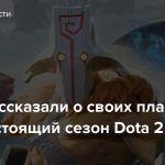 Valve рассказали о своих планах на предстоящий сезон Dota 2