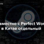 Valve совместно с Perfect World запустит в Китае отдельный Steam