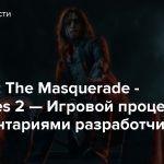 Vampire: The Masquerade — Bloodlines 2 — Игровой процесс с комментариями разработчиков
