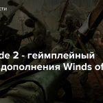 Vermintide 2 — геймплейный трейлер дополнения Winds of Magic